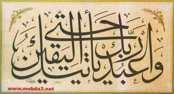 Arabic calligraphy وأعبد ربك حتى يأتيك اليقين