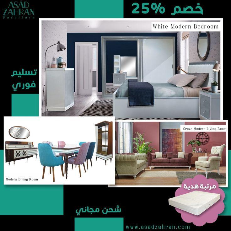 عروض خاصة وقوية على غرف النوم والانتريه والسفرة المودرن In 2021 Living Room Modern Modern Room Modern Dining Room