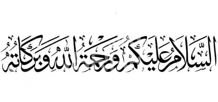 Tulisan Assalamualaikum Warahmatullahi Wabarakatuh Tulisan Kaligrafi Kaligrafi Arab