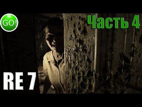 Прохождение Resident evil 7 - Часть 4: Королева насекомых - YouTube