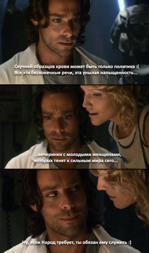 """У всего есть хорошие стороны )))   (""""Звездный крейсер Галактика"""" - сезон 1, эпизод 11)"""