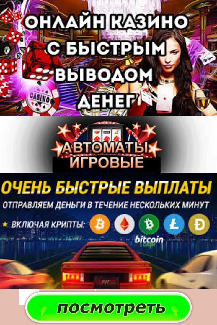 Бонусы в онлайн казино без депозита с выводом игровые автоматы слоты скачать бесплатно без смс и регистрации