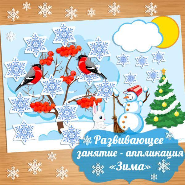 Картинки про весну и зим для распечатки