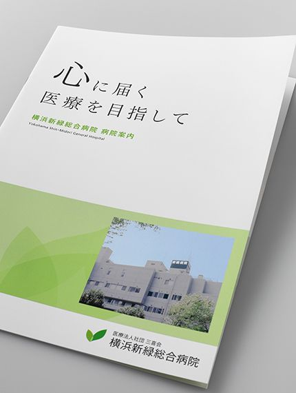 横浜新緑総合病院 様