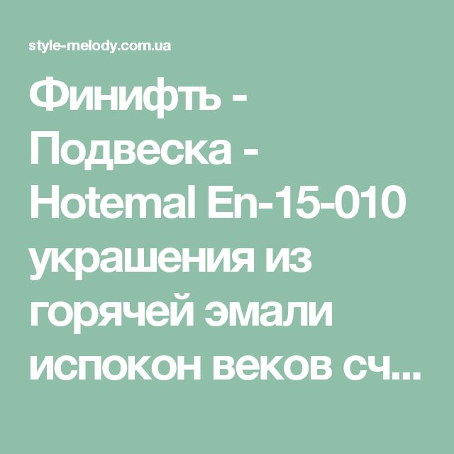 Финифть - Подвеска - Hotemal En-15-010 украшения из горячей эмали испокон веков считались элитным . бижутерия купить. Мелодия Стиля - ювелирные изделия и украшения ручной работы