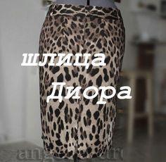 #Юбка@unimecs_kiev #Технология_пошива@unimecs_kiev<br><br>Шлица…