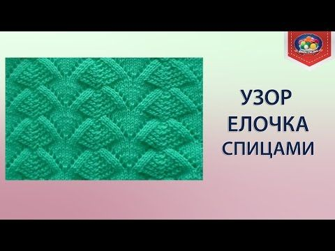 Красивый ажурный узор елочка спицами - YouTube