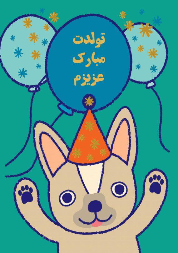 کارت پستال تولدت مبارک عزیزم کودکانه تولدت مبارک Birthday Card Design Cards Birthday Cards