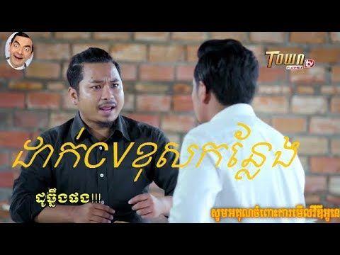 សំភាសន៍ការងារ, funny khmer, khmer funny 2018, TOWN FULL HD TV