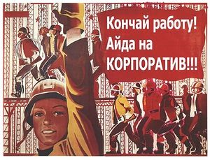 плакат СССР(немного исправленный)