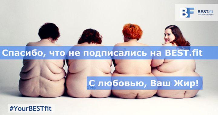 BEST.fit - набор мышечной массы похудение сжигание жира