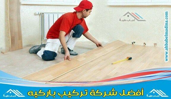 شركة تركيب وفك باركيه بجدة بخصومات جيده Kids Rugs Home Decor Decor