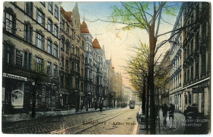 Кёнигсберг. Кайзерштрассе (ул. Императорская), сейчас — ул. Полоцкая.