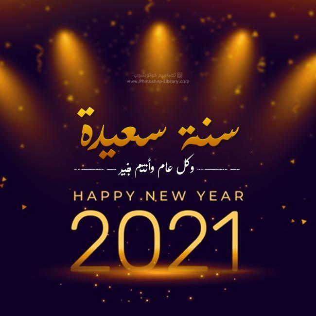 صور رأس السنة الميلادية 2020 تهنئة السنة الجديدة Happy New Year Happy New Year 2020 New Year 2020 Happy New