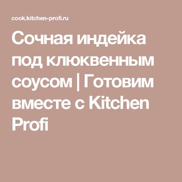 Сочная индейка под клюквенным соусом | Готовим вместе с Kitchen Profi