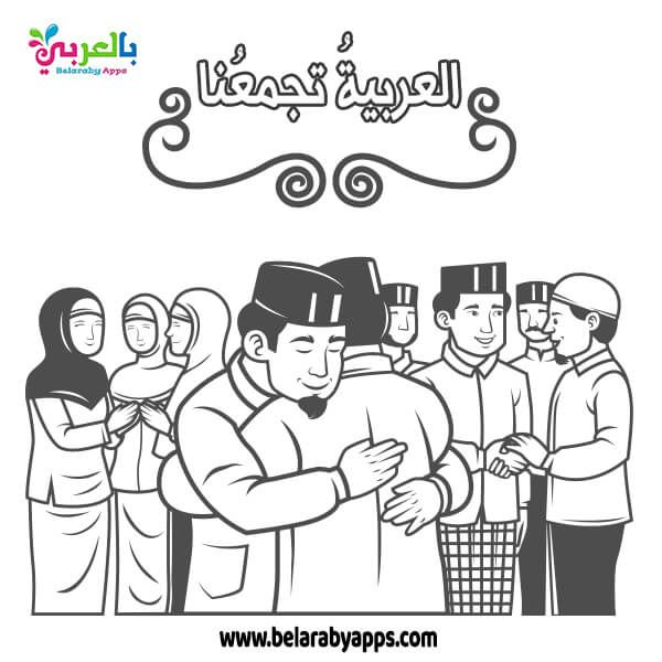 Free Arabic Coloring Pages Islamic Coloring Pages بالعربي نتعلم Coloring Pages Alphabet Coloring Pages Culture Day