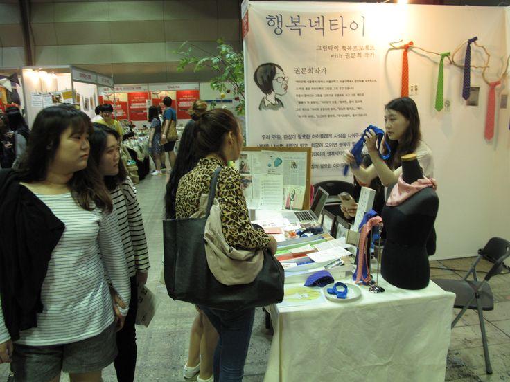 서울국제핸드메이드페어 2014 그림타이(넥타이/스카프)