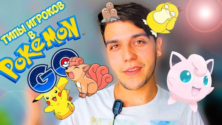 ТИПЫ ИГРОКОВ В ПОКЕМОН ГО|Pokémon GO