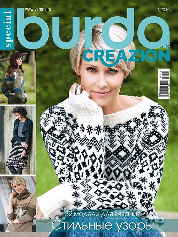 Классические и современные теплые модели для влюбленных в вязание. Вам будет приятно их создавать и носить!