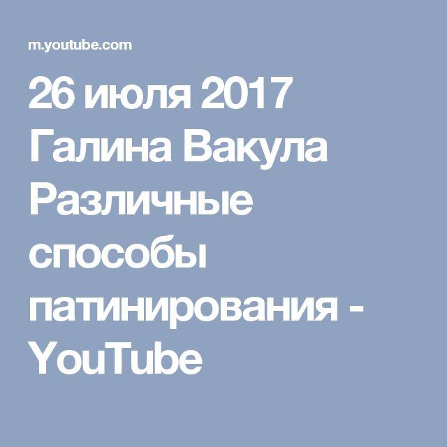 26 июля 2017 Галина Вакула Различные способы патинирования - YouTube