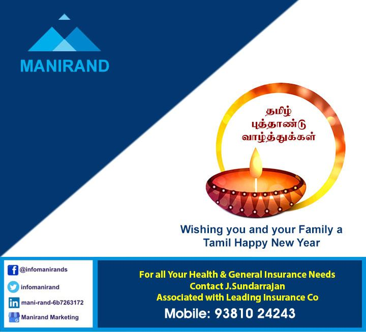 Tamil New Year Wishes New Year Wishes Happy New Year Happy New