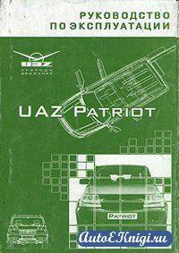 Автомобиль UAZ Patriot. Руководство по эксплуатации