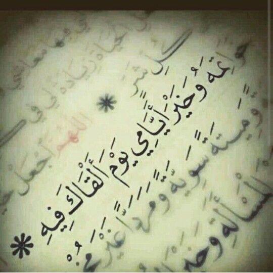 ايه من القرآن الكريم. . .