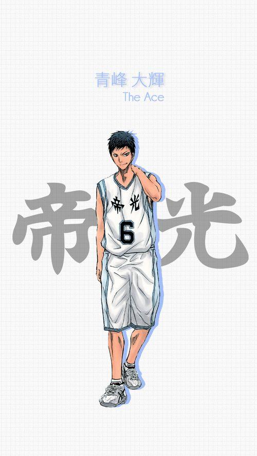 Kuroko no Basket | Aomine Daiki
