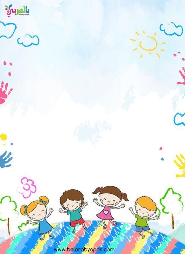 خلفيات للكتابة عليها كيوت صور اشكال جميلة مفرغة للاطفال بالعربي نتعلم Seasons Poster Cartoon Kids Kids Background