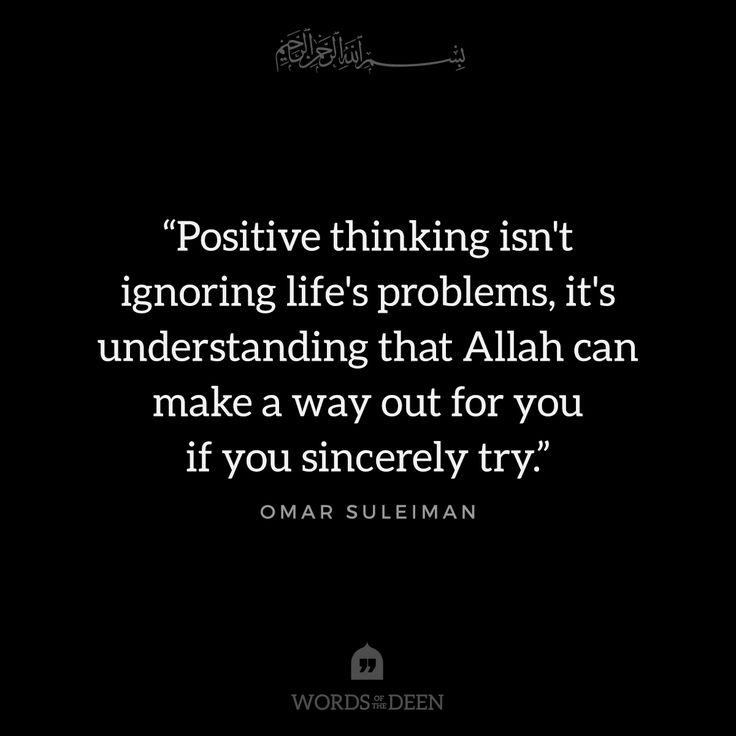 """Positive thinking isn't ignoring life's problems, it's understanding that Allah can make a way out for you if you sincerely try."" - Omar Suleiman"