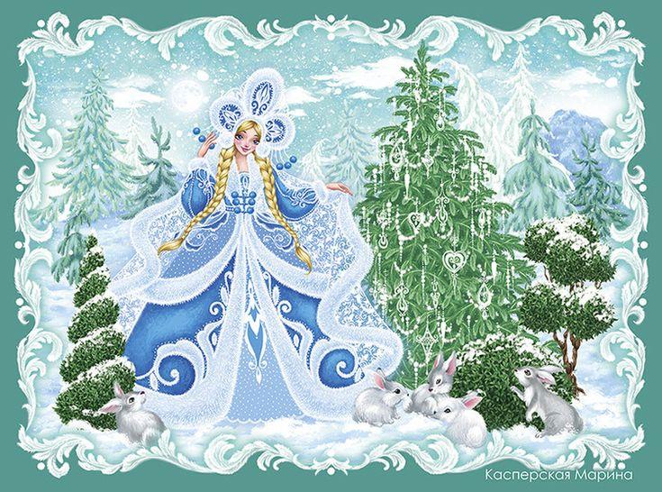 Касперская Марина - Снегурочка