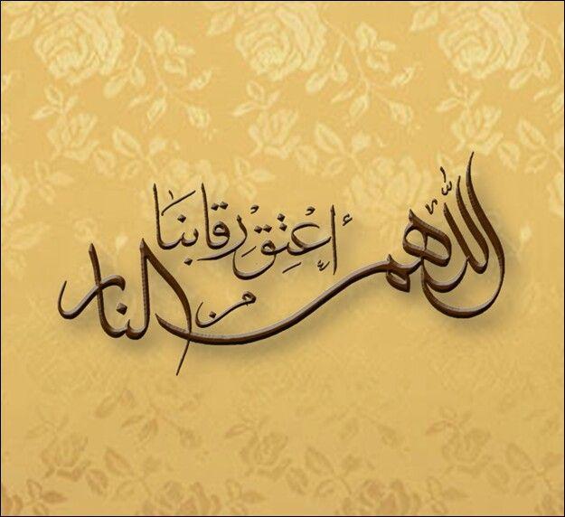 اللهم أعتق رقابنا من النار يوم عرفة Best Quotes Islam Quotes