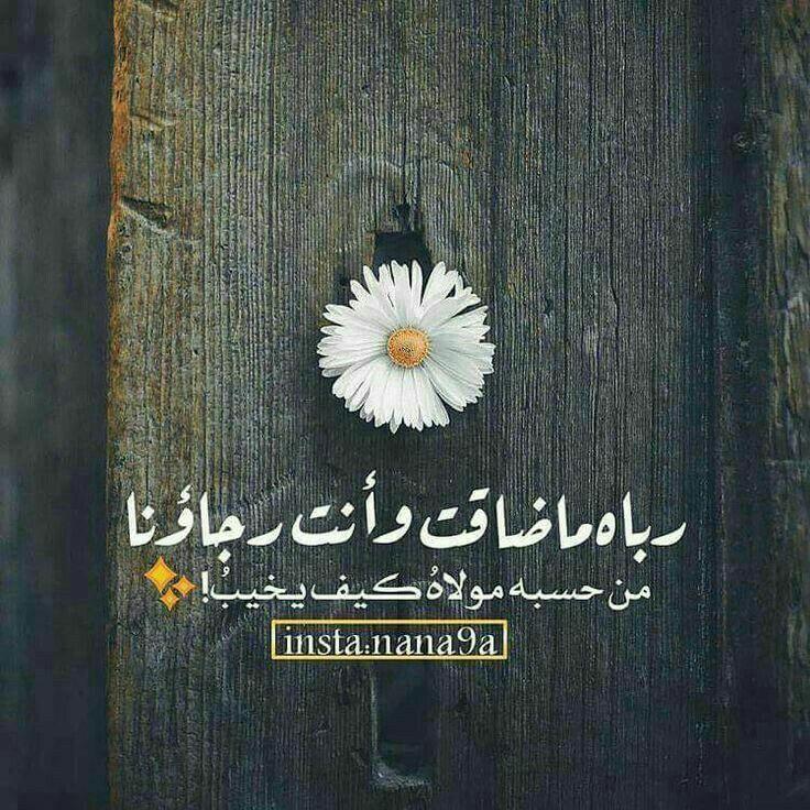 خلفيات اسلاميه للواتس دعاء Islamic Quotes Wallpaper Quran Quotes Love Quran Book