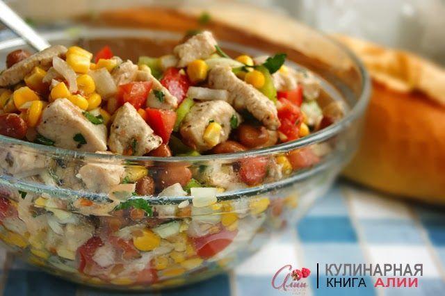 Салат с фасолью, кукурузой, курицей и...
