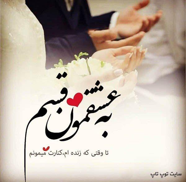 عکس پروفایل به عشقمون قسم Love Quotes With Images Love Text Love You Images