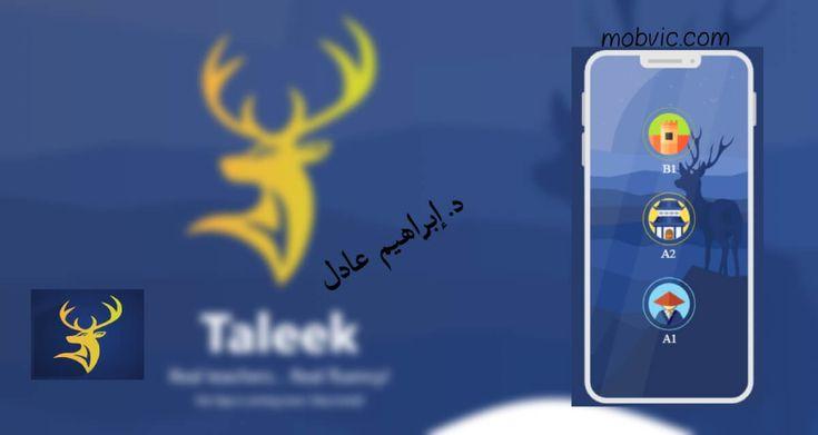 تحميل تطبيق طليق Taleek لتعلم اللغات للاندرويد والايفون برابط مباشر 2021 App Movie Posters Poster