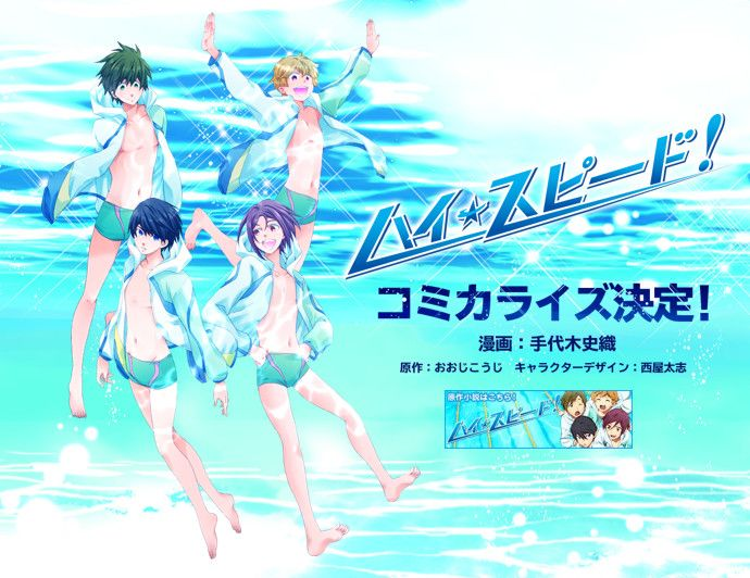 Free! High Speed! anime film announces Nobunaga Shimazaki in cast.