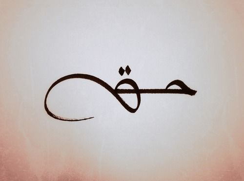 "Haq - Truth [""AlHaq"" one of the 99 names of God Almighty]"