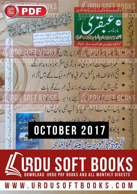 Ubqari Magazine October 2017  read online or download PDF, monthly Ubqari Magazine, which is one of most famous ladies magazine in Pakistan, young girls and housewives are very fond of Ubqari Magazine October 2017, this magazine contains vast collection health tips, articles and much more.