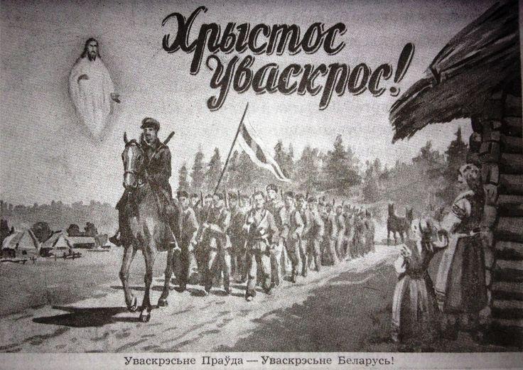 Беларуская велікодная паштоўка, Нямеччына, канец 1940-х