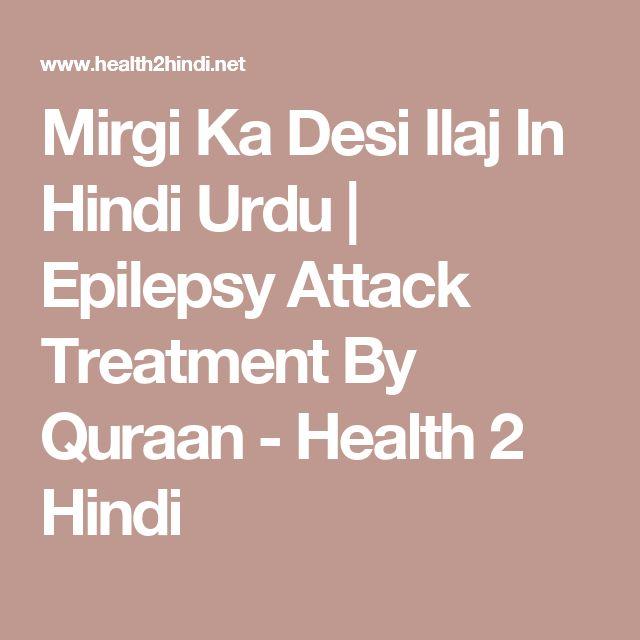 Mirgi Ka Desi Ilaj In Hindi Urdu   Epilepsy Attack Treatment By Quraan  - Health 2 Hindi
