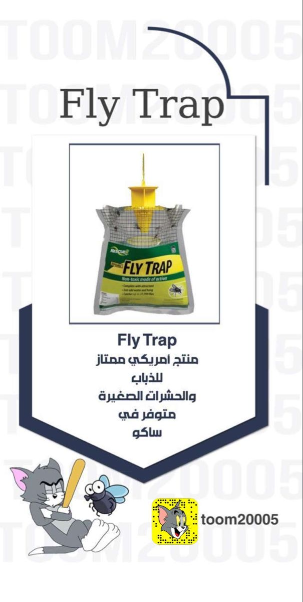 حشرات باعوضه اعلان نظافه بيتك سناب منتج Snapchat Ads Fly Traps