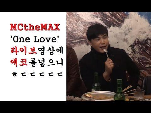 MCtheMAX-ONE LOVE 라이브영상에 '에코'를 넣으니 ㅎㄷㄷ갓이수