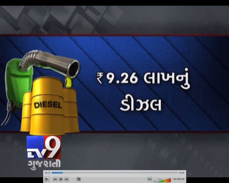 Patan: Diesel theft to the tune of over 17,285 liters has been unearthed by the authorities during inspection at Harij ST bus depot. In the fuel scam of Rs.9.26 lakh, Clerk Harshad Raval is suspected. Police has started probe and launched investigation further.   Subscribe to Tv9 Gujarati https://www.youtube.com/tv9gujarati Like us on Facebook at https://www.facebook.com/tv9gujarati