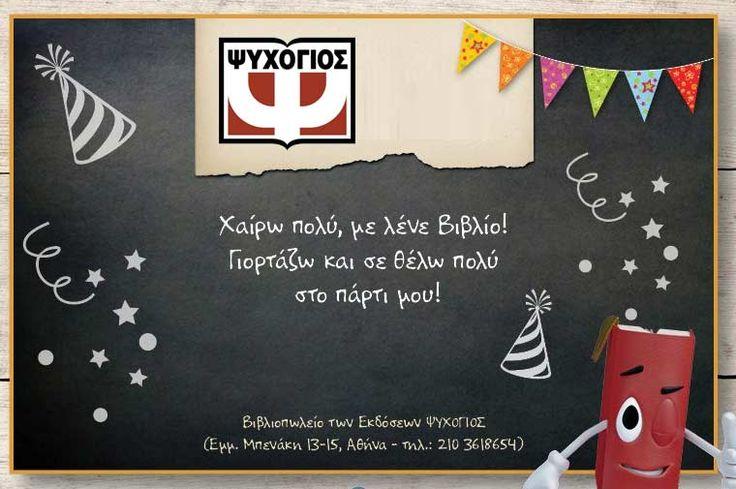 Το Σάββατο 1η Απριλίου, οι εκδόσεις Ψυχογιός γιορτάζουν αυτή την Παγκόσμια Ημέρα Παιδικού Βιβλίου διοργανώνοντας ένα πάρτι για τα παιδιά και τους γονείς τους.