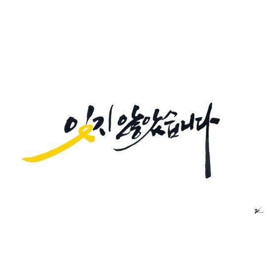 캘리그라피/세월호추모/1주기/잊지않았습니다/bbagsamo1.blog.me