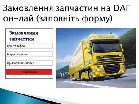 Запчастини до грузових машин МАН, ДАФ, РЕНО, ВОЛЬВО, ІВЕКО, МЕРСЕДЕС, СКАНІЯ: Замовлення запчастин на Даф он лайн