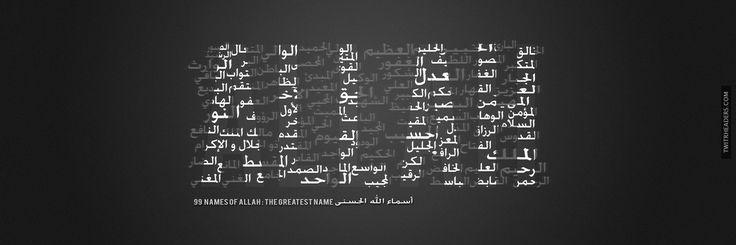 99 Names Of Allah Twitter Header Cover Twitter Header Allah Header