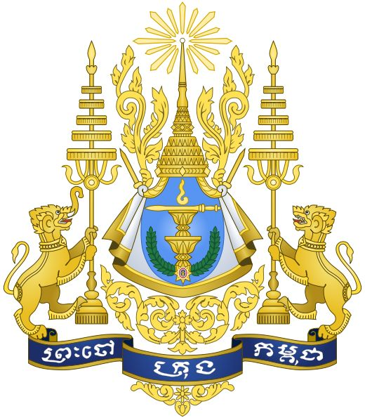 The Royal Coat of Arms.