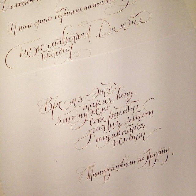 @m.marjina #каллиграфия #кириллица #calligraphy Инстаграм фото | Stapico (Webstagram)